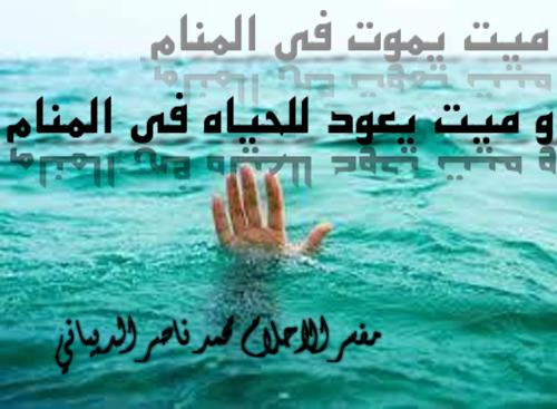 بالصور رؤية وفاة الميت في المنام 20160711 24
