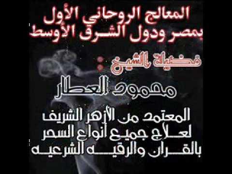 بالصور الشيخ الروحاني محمود العطار 20160711 2415