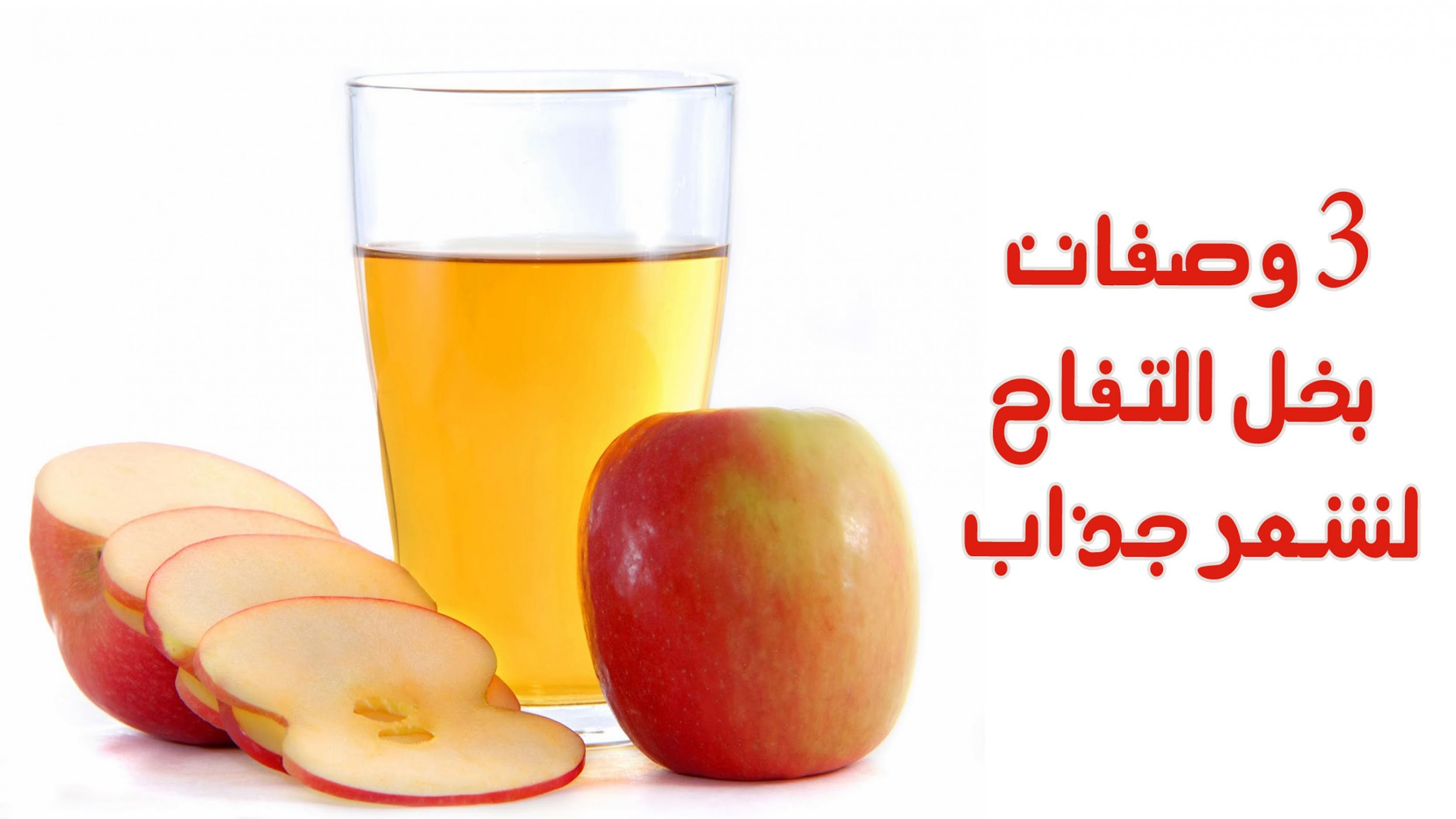 بالصور فوائد خل التفاح للشعر 20160711 469
