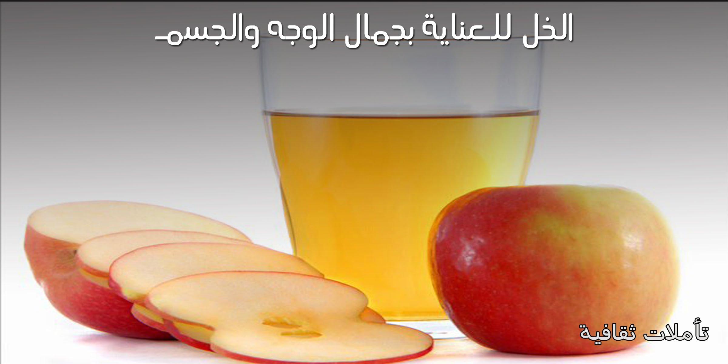 بالصور فوائد خل التفاح للشعر 20160711 470