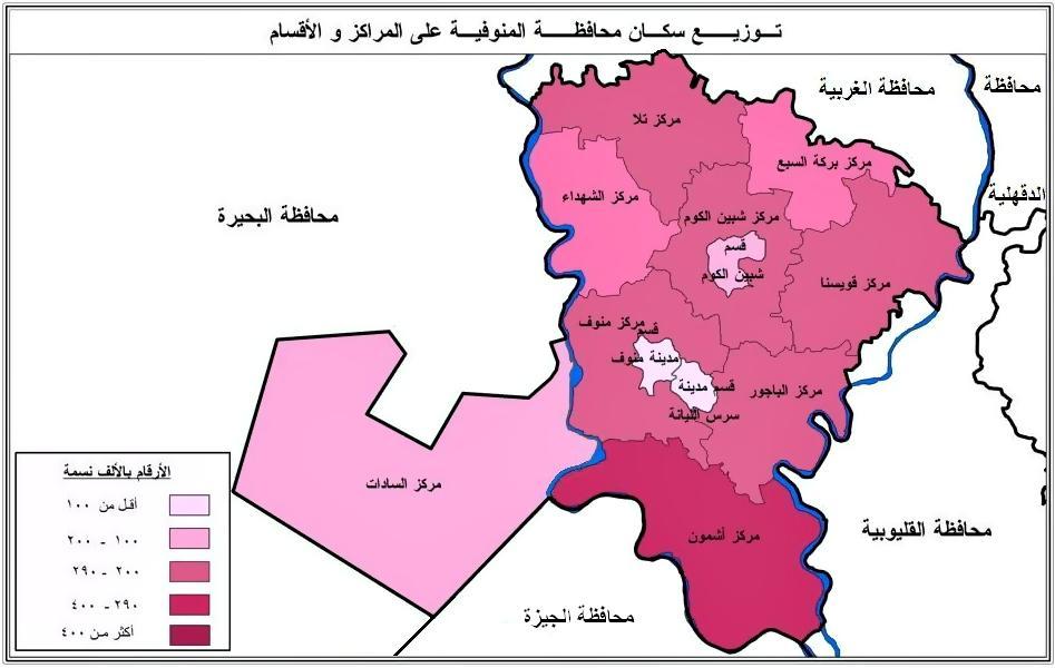 بالصور معلومات مختلفة عن محافظة المنوفية 20160711 680