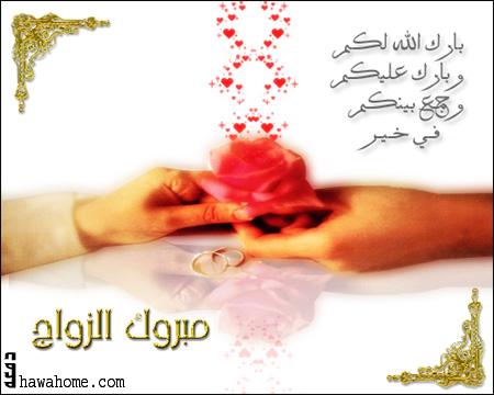 بالصور عبارات تهاني الافراح للعروسين 20160711 897