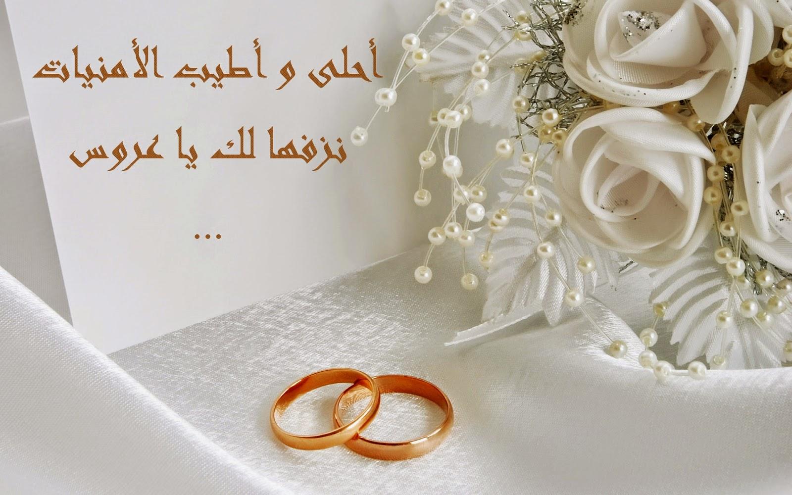 بالصور عبارات تهاني الافراح للعروسين 20160711 898