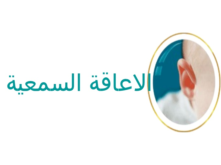 بالصور ماهي الاعاقه السمعيه وما اسبابها 20160711 994