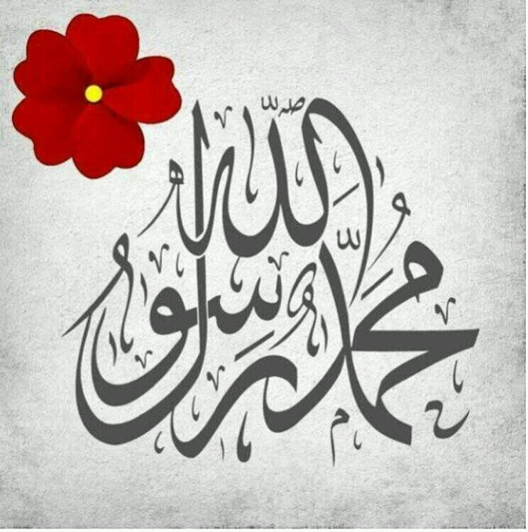بالصور اللهم صلي على سيدنا محمد مزخرفة