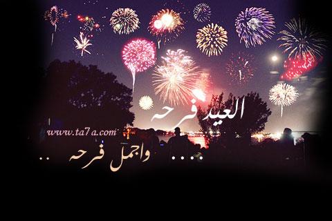 بالصور اجمل الكلمات والصور عن العيد 20160712 1003