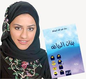 بالصور تحميل رواية بنات الرياض كاملة 20160712 1228
