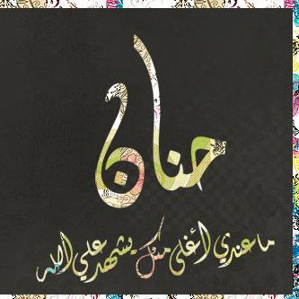 صور باسم حنان 1)