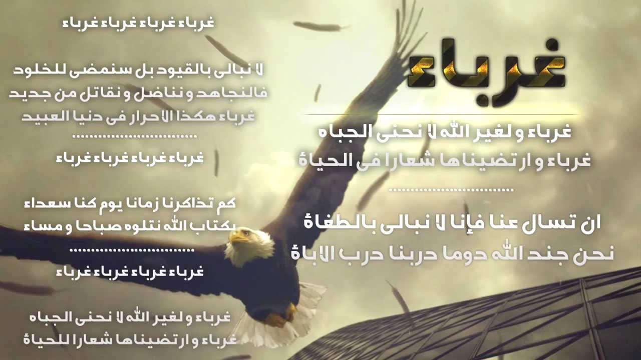 بالصور غرباء ولغير الله لا نحني الجباه 20160712 1429