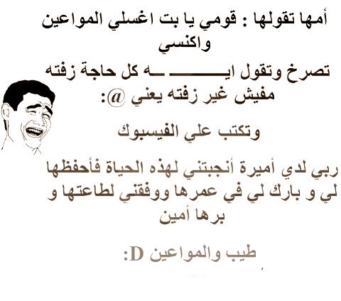 بالصور صور نكت مصريه مضحكه 20160712 179
