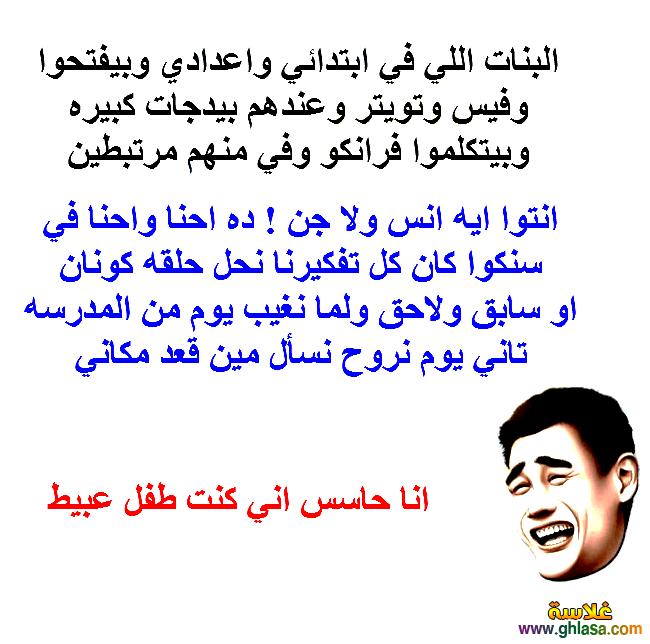 بالصور صور نكت مصريه مضحكه 20160712 181