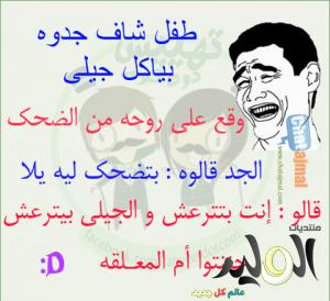 بالصور صور نكت مصريه مضحكه 20160712 182