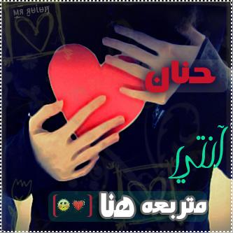 صور باسم حنان 2)