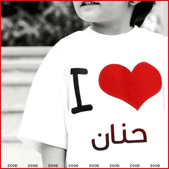 صور باسم حنان رمزيات و خلفيات 2)