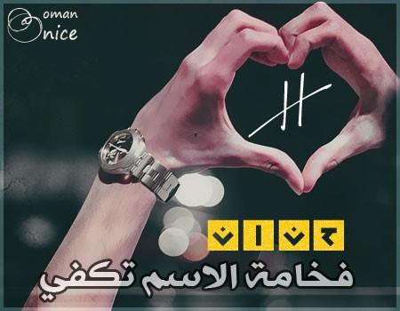 صور باسم حنان رمزيات و خلفيات 3)