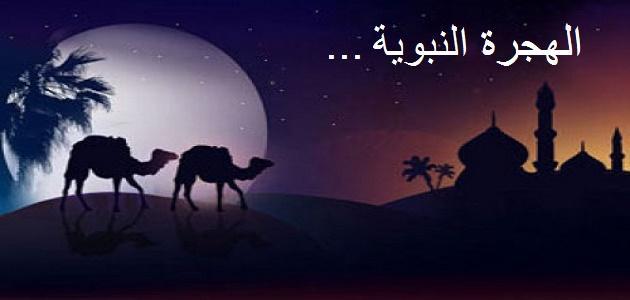 صوره تعبير عن هجرة الرسول صلى الله عليه وسلم