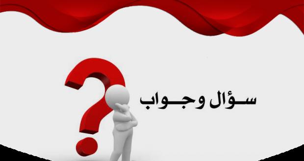 مجموعة اسئله مع اجوبتها , اسئلة صعبة وسهلة معا