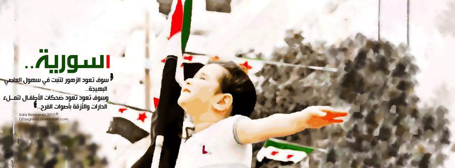 بالصور كفر فيس بوك سوريا 20160712 2321