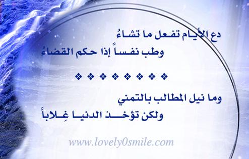 بالصور وما نيل المطالب بالتمني قصيدة 20160712 2605