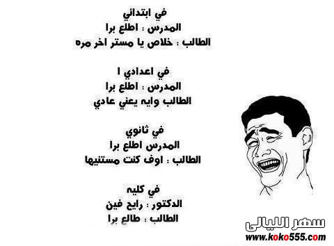 بالصور صور نكت مصريه مضحكه 20160712 2621