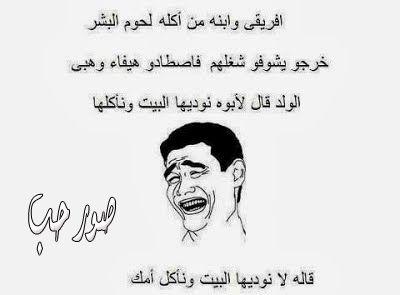 بالصور صور نكت مصريه مضحكه 20160712 2622