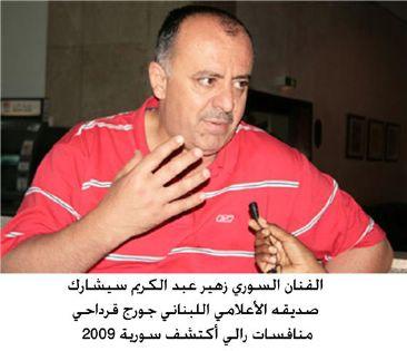 صور الممثل السوري زهير عبد الكريم
