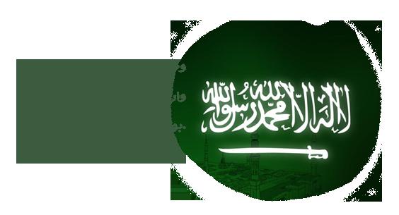 بالصور كلمة عن وطني السعودية 20160712 360