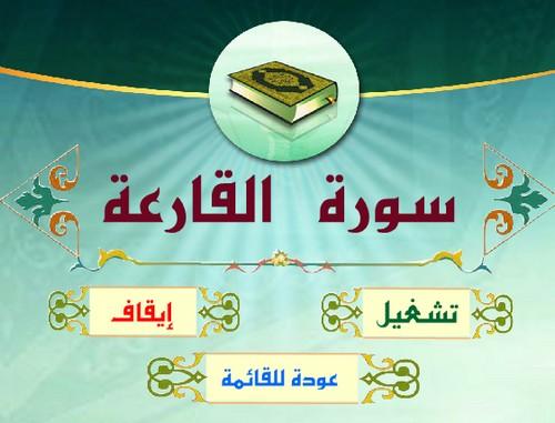 بالصور بيت السلفيات لتحفيظ القران الكريم 20160712 436