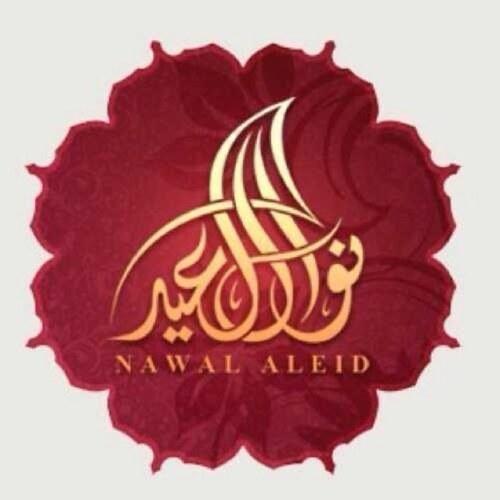 بالصور معلومات عن نوال العيد