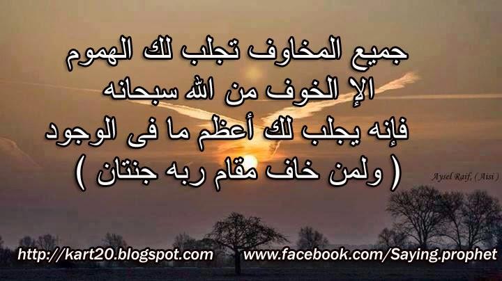 بالصور اقوال في الدين الاسلامى 20160712 678