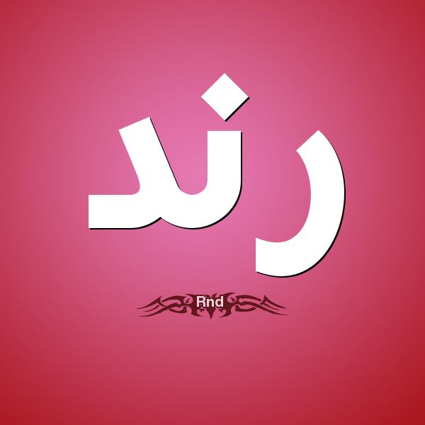 بالصور معنى اسم رند فى اللغة العربية 20160712 94