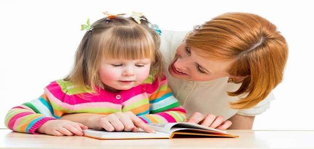 كيف تعلم طفلك ألقراءه