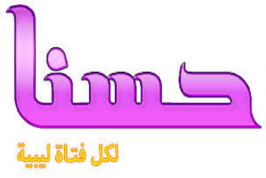 صور تردد قناة ليبيا حسنا