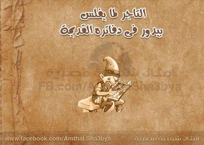 صوره امثال شعبية مصرية قديمة