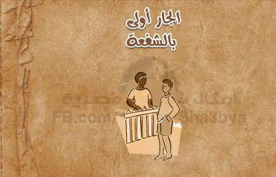 بالصور امثال شعبية مصرية قديمة 20160713 1732