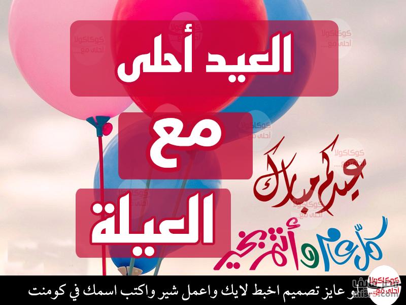 بالصور كلام في الاعياد وفرحتها 20160713 191