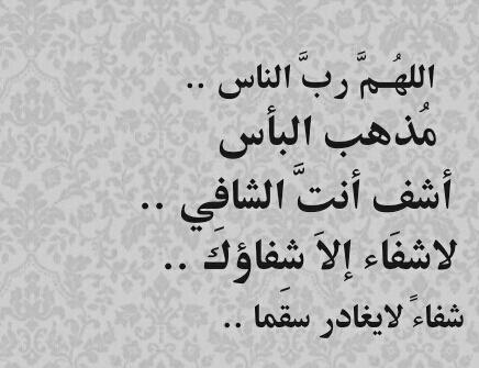 بالصور اللهم اشفه انت الشافي 20160713 1934