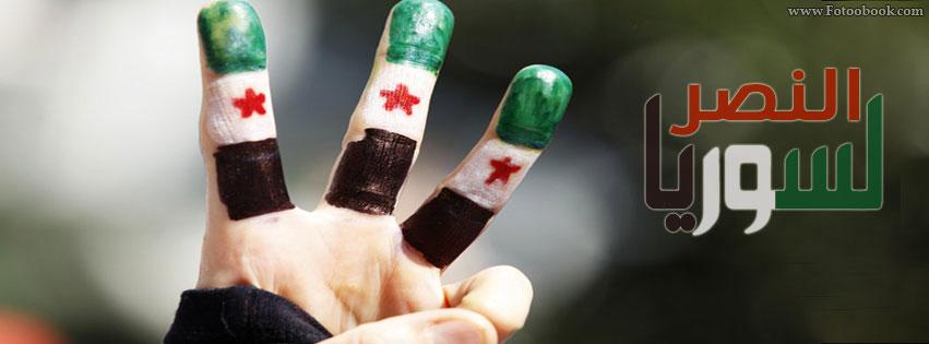 بالصور كفرات فيس بوك عن سوريا صور فيس بوك عن سوريا 20160713 195