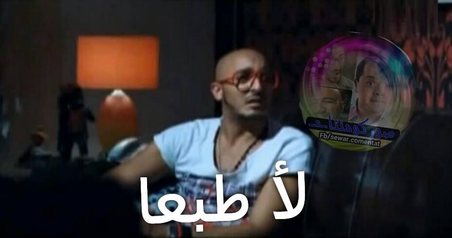 صور تعليقات الفيس بوك 2021 اجمل صور كومنتات افلام مضحكة للفيسبوك حديثة تعليقات مصرية طريفة كوميدية 2021