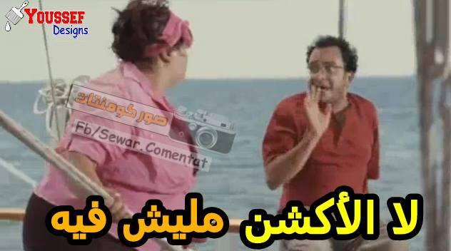 صور تعليقات الفيس بوك 2019 احلى صور كومنتات افلام مضحكة للفيسبوك جديدة تعليقات مصرية طريفة كوميدية 2019