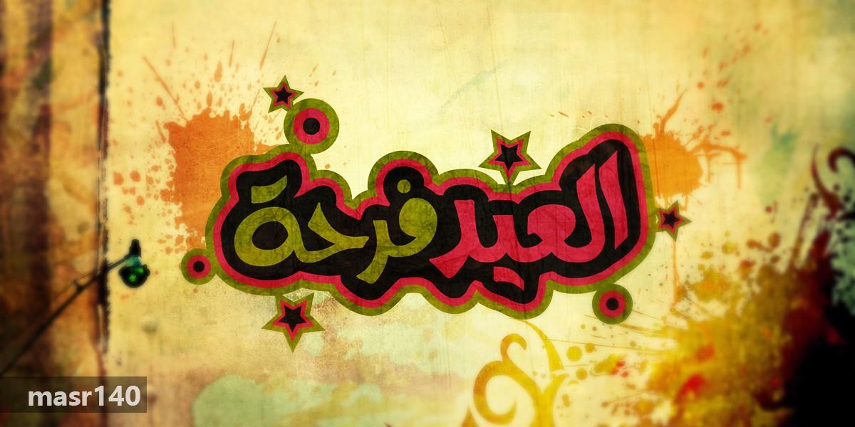صور كلام في الاعياد وفرحتها