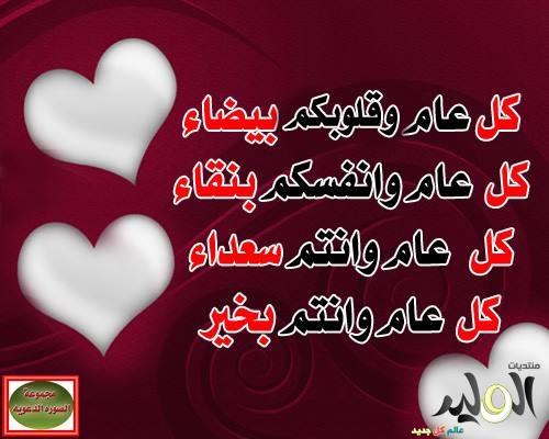 بالصور كلام في الاعياد وفرحتها 20160713 2386
