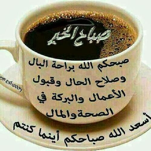 صوره احلى كلمات صباح الخير