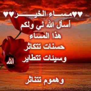 بالصور رسايل المساء رومانسية جميلة 20160713 2685