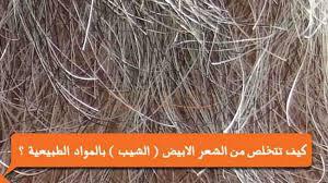 بالصور كيفية علاج الشعر الابيض 20160713 2744