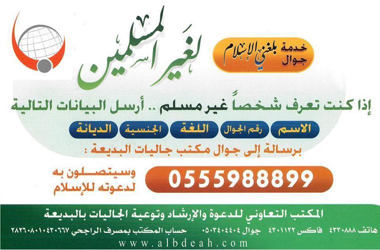 بالصور مشروع بلغني الاسلام دعوة فى سبيل الله 20160713 2790