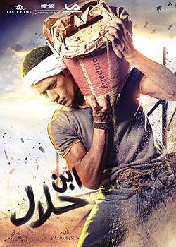 Ibn Halal Poster.jpg
