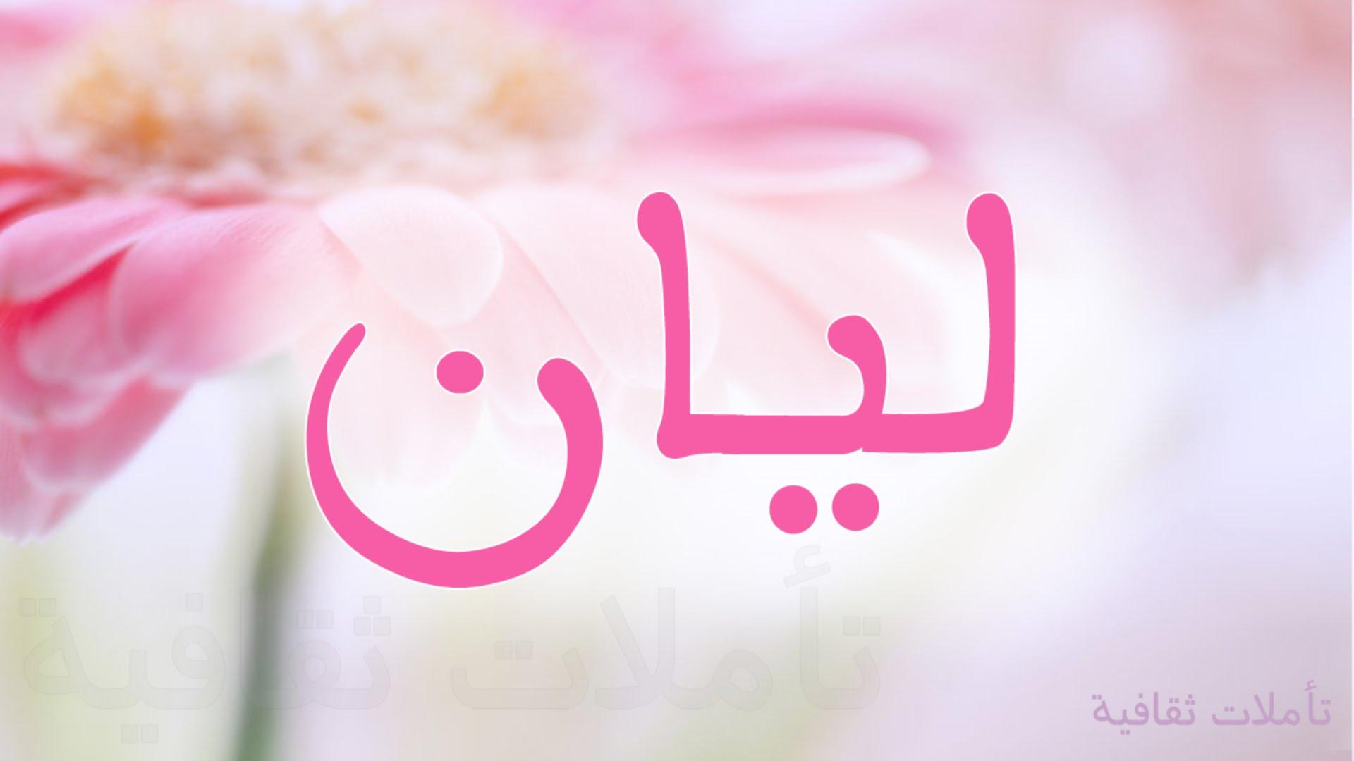 بالصور اصل الاسماء العربيه فى المعجم 20160713 462