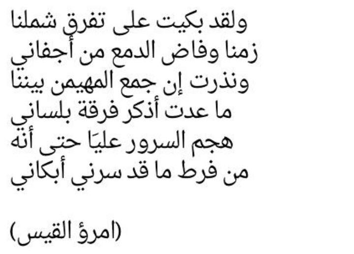 صور اجمل قصائد امرؤ القيس في الغزل
