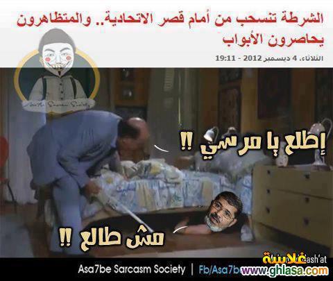 بالصور صور مضحكة عن مرسي 20160713 643